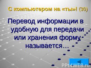 Перевод информации в удобную для передачи или хранения форму называется… Перевод