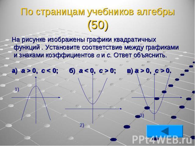 На рисунке изображены графики квадратичных функций . Установите соответствие между графиками и знаками коэффициентов а и с. Ответ объяснить. На рисунке изображены графики квадратичных функций . Установите соответствие между графиками и знаками коэфф…