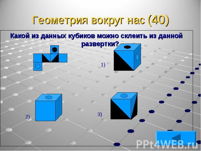 Какой из данных кубиков можно склеить из данной развертки? Какой из данных кубиков можно склеить из данной развертки?