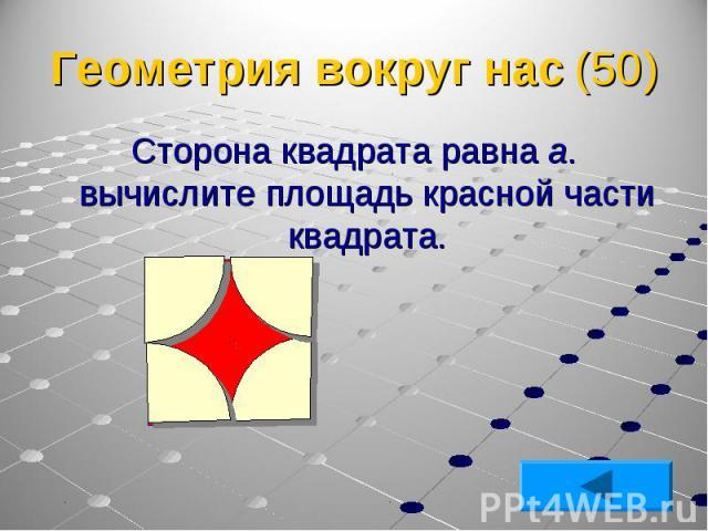 Сторона квадрата равна а. вычислите площадь красной части квадрата. Сторона квадрата равна а. вычислите площадь красной части квадрата.