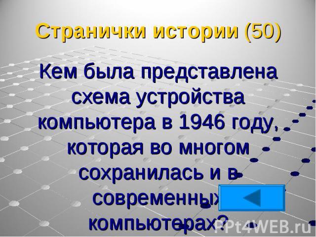 Кем была представлена схема устройства компьютера в 1946 году, которая во многом сохранилась и в современных компьютерах? Кем была представлена схема устройства компьютера в 1946 году, которая во многом сохранилась и в современных компьютерах?