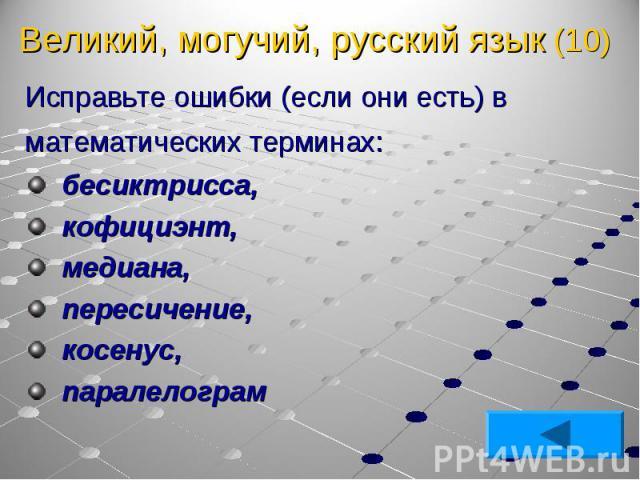 Исправьте ошибки (если они есть) в математических терминах: Исправьте ошибки (если они есть) в математических терминах: бесиктрисса, кофициэнт, медиана, пересичение, косенус, паралелограм