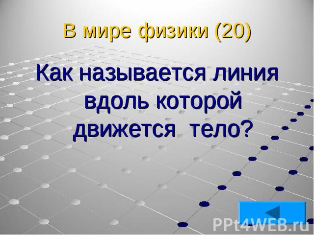 Как называется линия вдоль которой движется тело? Как называется линия вдоль которой движется тело?