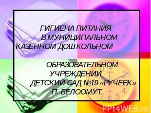 ГИГИЕНА ПИТАНИЯ В МУНИЦИПАЛЬНОМ КАЗЕННОМ ДОШКОЛЬНОМ ОБРАЗОВАТЕЛЬНОМ УЧРЕЖДЕНИИ