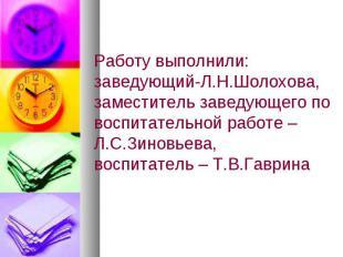 Работу выполнили: заведующий-Л.Н.Шолохова,заместитель заведующего по воспитатель