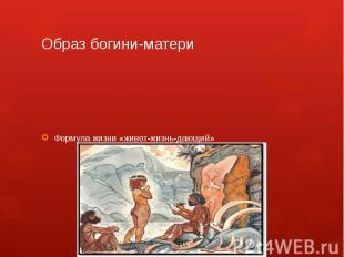 Образ богини-материФормула жизни «живот-жизнь-дающий»