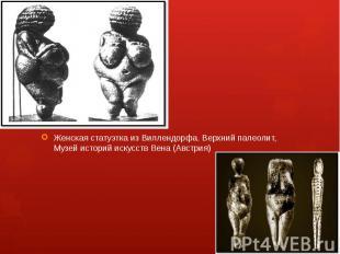 Женская статуэтка из Виллендорфа. Верхний палеолит, Музей историй искусств Вена