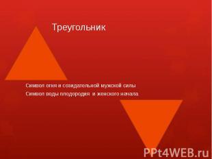 ТреугольникСимвол огня и созидательной мужской силыСимвол воды плодородия и женс