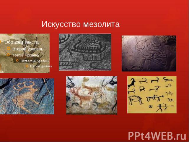 Искусство мезолита