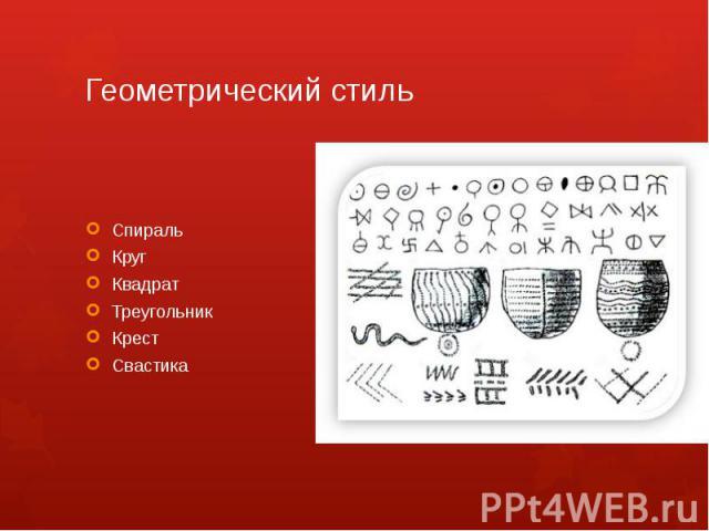 Геометрический стильСпираль КругКвадратТреугольникКрестСвастика