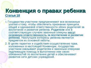 Статья 18 Статья 18 1. Государства-участники предпринимают все возможные усилия
