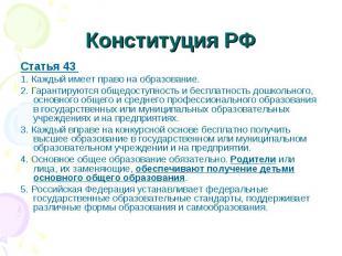 Статья 43 Статья 43 1. Каждый имеет право на образование. 2. Гарантируются общед