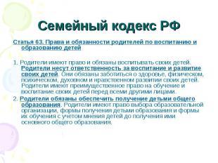 Статья 63. Права и обязанности родителей по воспитанию и образованию детей Стать