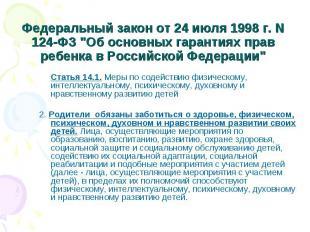 Статья 14.1. Меры по содействию физическому, интеллектуальному, психическому, ду
