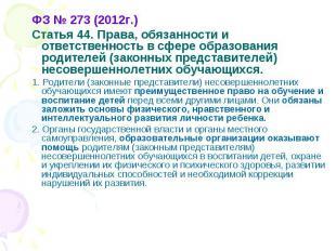 ФЗ № 273 (2012г.) ФЗ № 273 (2012г.) Статья 44. Права, обязанности и ответственно