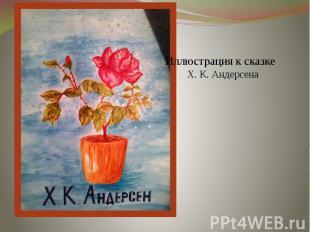 Иллюстрация к сказке Х. К. Андерсена