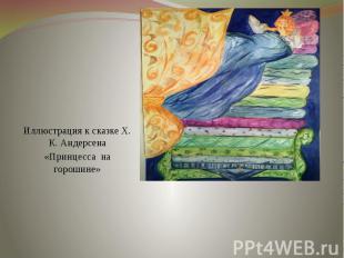 Иллюстрация к сказке Х. К. Андерсена «Принцесса на горошине»