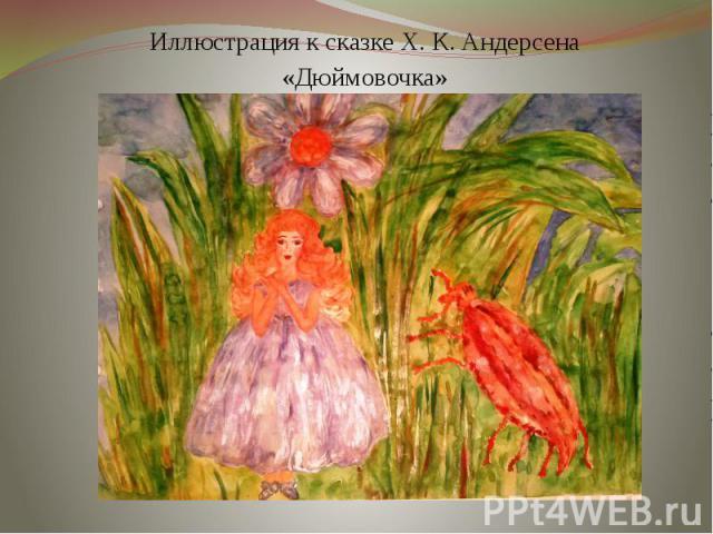 Иллюстрация к сказке Х. К. Андерсена «Дюймовочка»