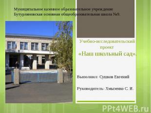 Учебно-исследовательский проект «Наш школьный сад». Выполнил: Сушков Евге