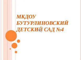 МКДОУ БУТУРЛИНОВСКИЙ ДЕТСКИЙ САД №4