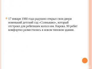 17 января 1980 года радушно открыл свои двери новенький детский сад «Солнышко»,