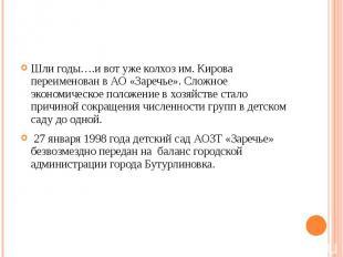 Шли годы….и вот уже колхоз им. Кирова переименован в АО «Заречье». Сложное эконо