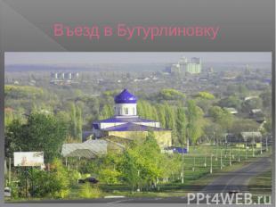 Въезд в Бутурлиновку