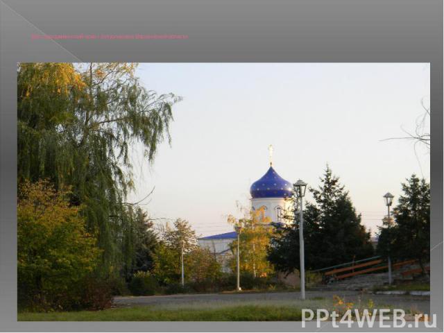 Крестовоздвиженский храм г.Бутурлиновка Воронежской области.