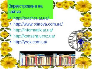 http://teacher.at.ua/ http://teacher.at.ua/ http://www.osnova.com.ua/ http://inf