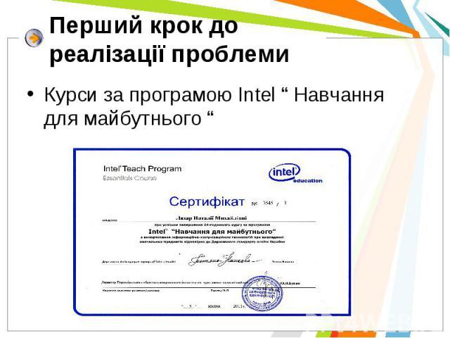 """Перший крок до реалізації проблеми Курси за програмою Intel """" Навчання для майбутнього """""""