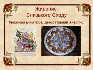 Живопис Близького Сходу Книжкова мініатюра, декоративний живопис.