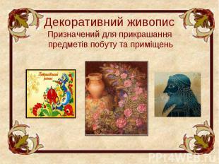 Декоративний живопис Призначений для прикрашання предметів побуту та приміщень