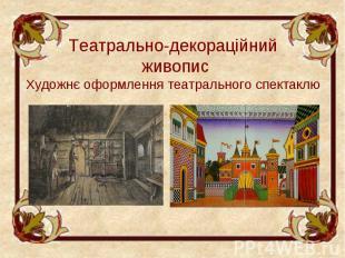 Театрально-декораційний живопис Художнє оформлення театрального спектаклю