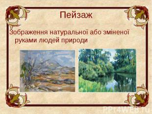 Пейзаж Зображення натуральної або зміненої руками людей природи
