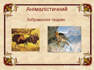 Анімалістичний Зображення тварин.