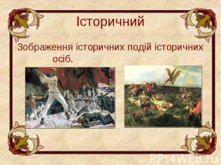 Історичний Зображення історичних подій історичних осіб.