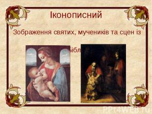 Іконописний Зображення святих, мучеників та сцен із Біблії