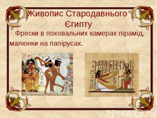 Живопис Стародавнього Єгипту Фрески в поховальних камерах пірамід, малюнки на па