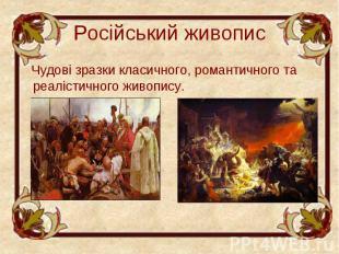 Російський живопис Чудові зразки класичного, романтичного та реалістичного живоп