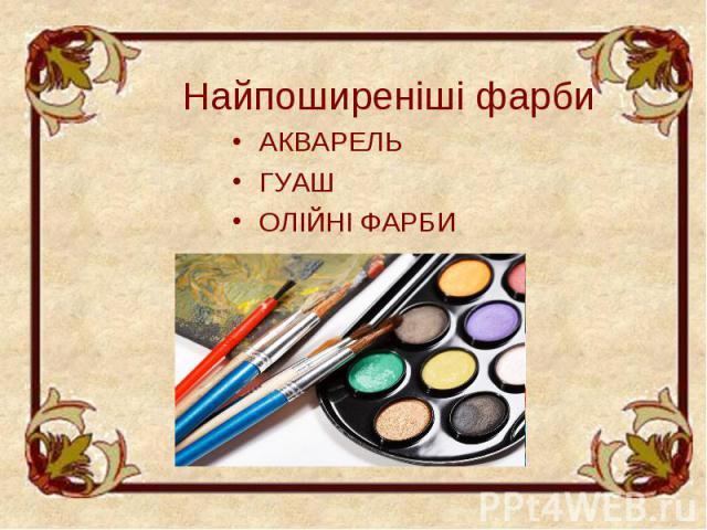 Найпоширеніші фарби АКВАРЕЛЬ ГУАШ ОЛІЙНІ ФАРБИ