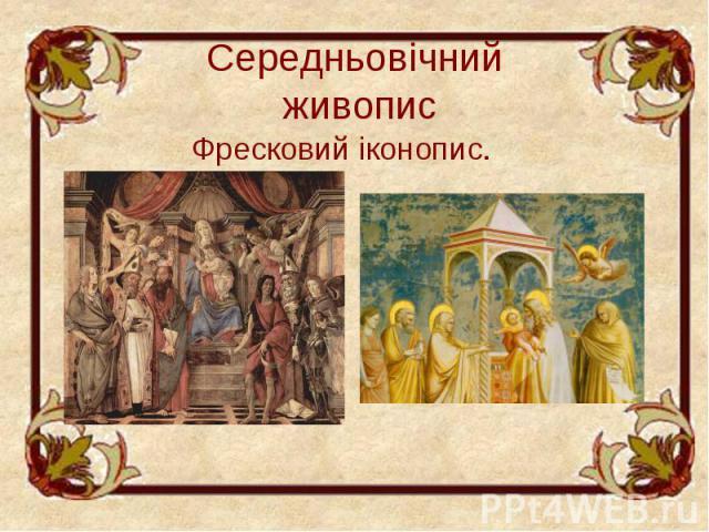 Середньовічний живопис Фресковий іконопис.