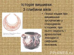Історія вишивки. З глибини віків Перші згадки про вишивання зустрічаємо у старод