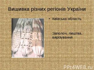 Вишивка різних регіонів України Київська область Заполоч, лиштва, вирізування