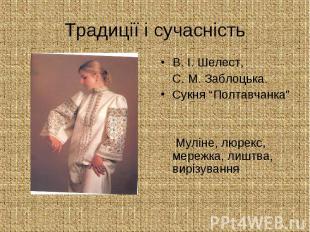"""Традиції і сучасність В. І. Шелест, С. М. Заблоцька. Сукня """"Полтавчанка"""" Муліне,"""