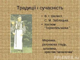 """Традиції і сучасність В. І. Шелест, С. М. Заблоцька. Костюм """"Тернопільчанка """" Ме"""