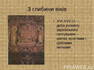 З глибини віків ХVІ-ХVІІ ст. – доба розквіту українського гаптування – шитва зол