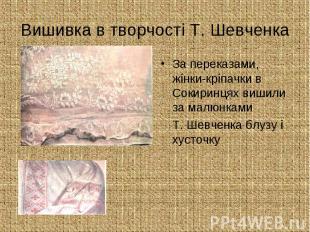 Вишивка в творчості Т. Шевченка За переказами, жінки-кріпачки в Сокиринцях вишил