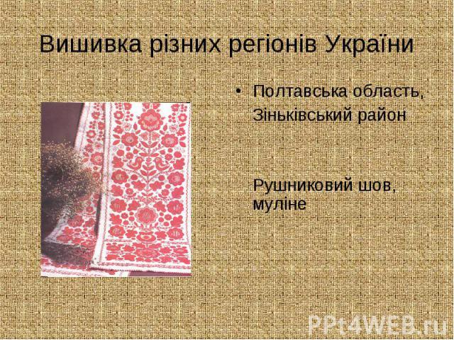 Вишивка різних регіонів України Полтавська область, Зіньківський район Рушниковий шов, муліне