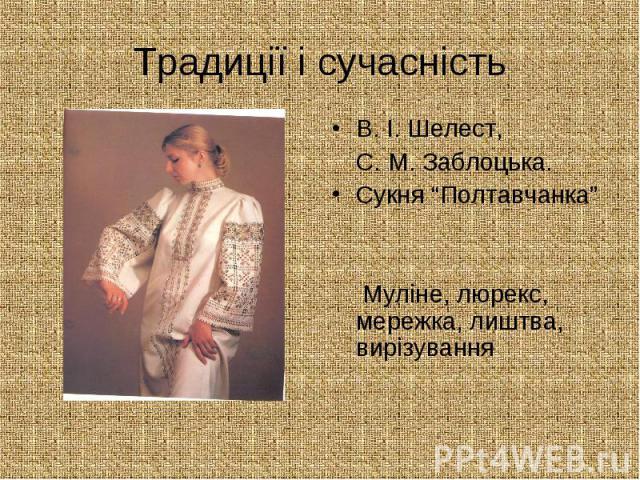 """Традиції і сучасність В. І. Шелест, С. М. Заблоцька. Сукня """"Полтавчанка"""" Муліне, люрекс, мережка, лиштва, вирізування"""