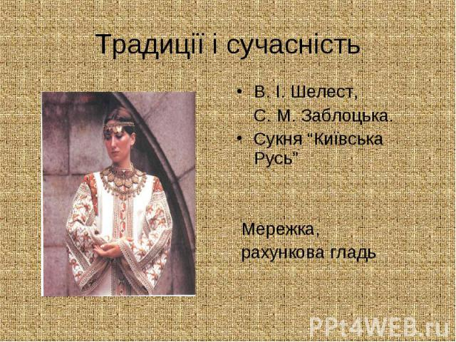 "Традиції і сучасність В. І. Шелест, С. М. Заблоцька. Сукня ""Київська Русь"" Мережка, рахункова гладь"
